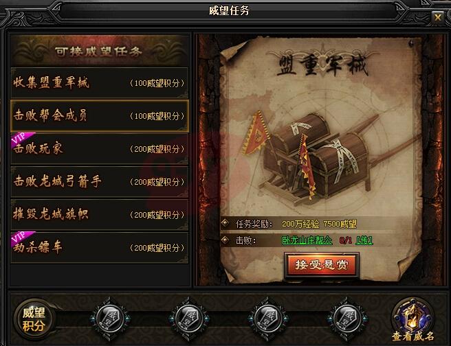 蓝月传奇威望任务玩法步骤攻略2.jpg