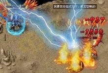 烈火战神截图4