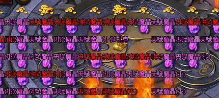 蓝月传奇珈蓝神殿玩法攻略2.jpg