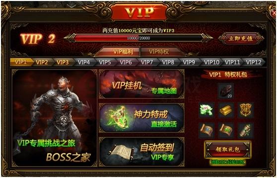 刺沙VIP系统