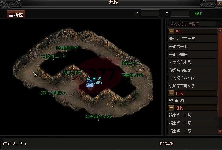 蓝月传奇挖矿地点如何去.jpg