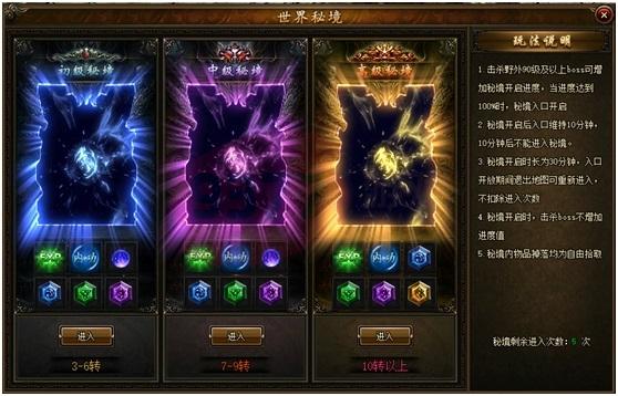 小志传奇神纹系统