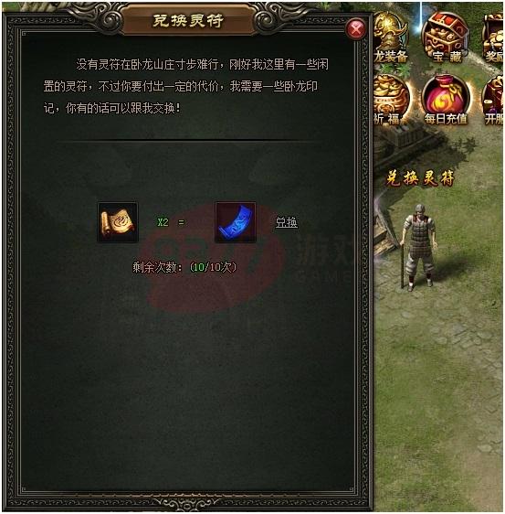 屠龙战记灵符怎么兑换