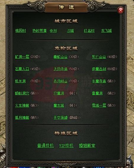 屠龙战记传送地图介绍详解