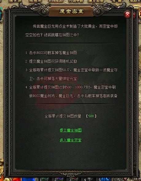 屠龙战记魔金拼图怎么用