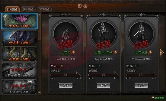剑雨江湖图鉴系统怎么玩 图鉴系统介绍