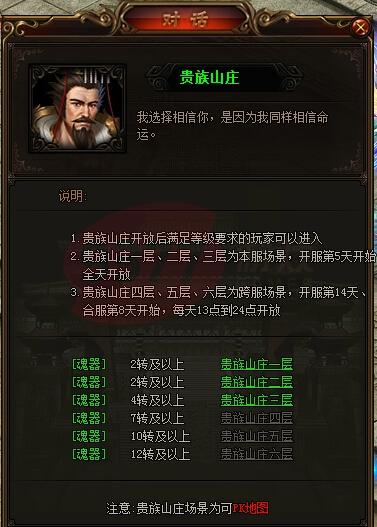 迷失传说贵族山庄.jpg