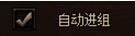 迷失传说组队系统4.jpg