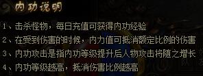 迷失传说内功系统2.jpg