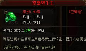 迷失传说首充奖励5.jpg