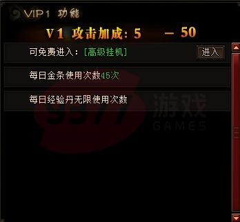 迷失传说VIP系统3.jpg