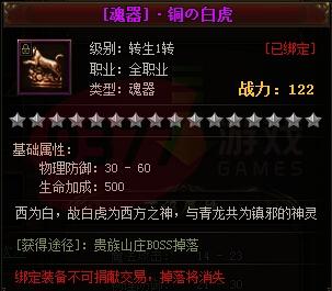迷失传说魂匣系统3.jpg