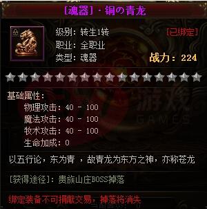 迷失传说魂匣系统2.jpg