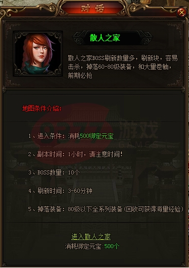 迷失传说散人之家.jpg