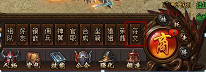 迷失传说符文系统.jpg