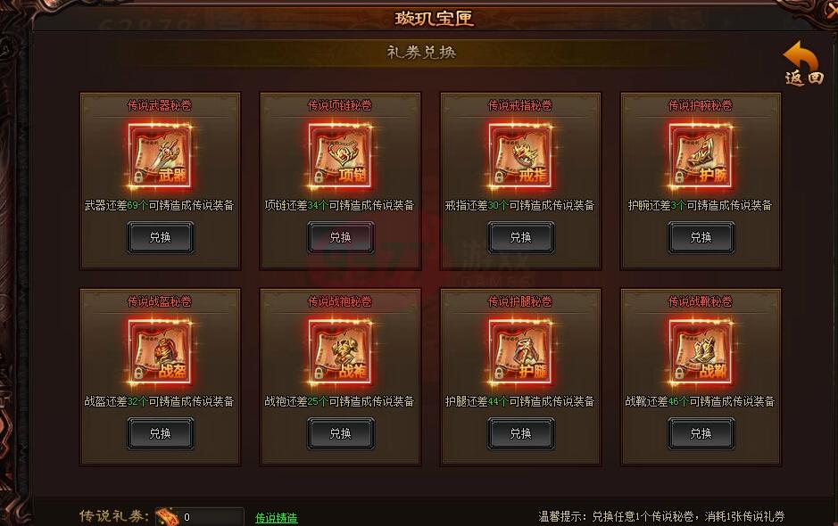 战无不胜传说秘卷哪里入手.jpg