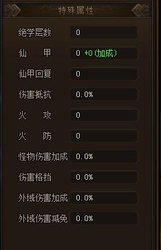 剑雨江湖人物属性有哪些