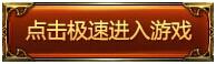 9377《散人传说》双线1区12月26日10点震撼开启