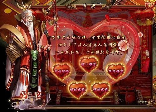 小志传奇结婚