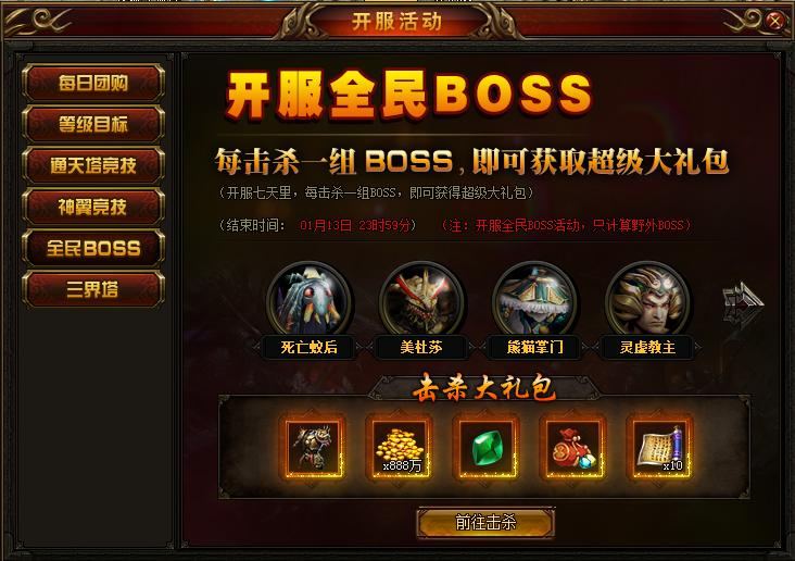 迷失传说全民boss