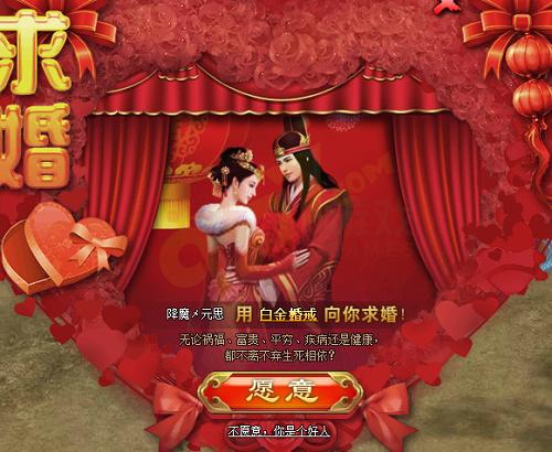赤月传说2离婚.jpg
