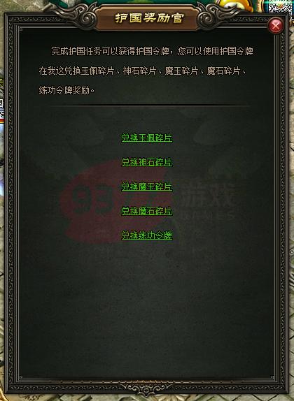 屠龙战记护国令牌有什么用途