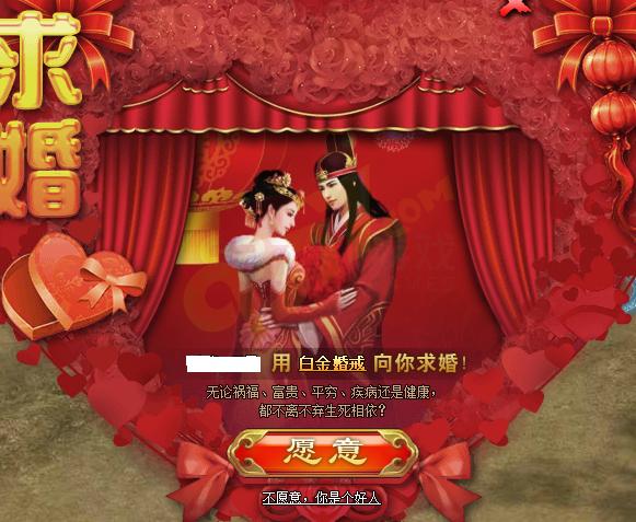 赤月传说2怎么结婚 结婚攻略