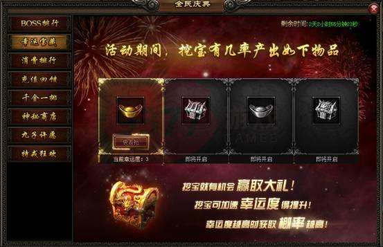 屠龙战记全民庆典