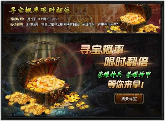传奇荣耀春节活动