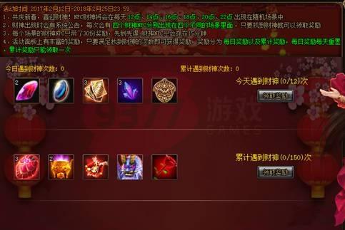烈火战神春节活动