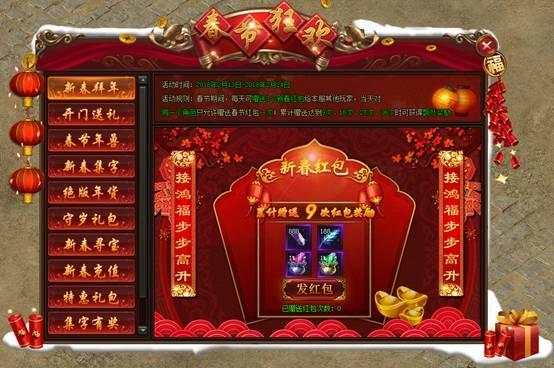 散人传说春节活动