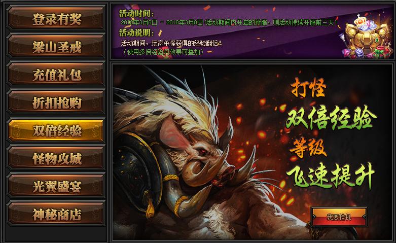 9377梁山传奇月初庆典