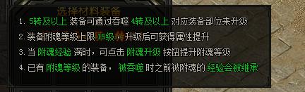 散人传说附魔系统5