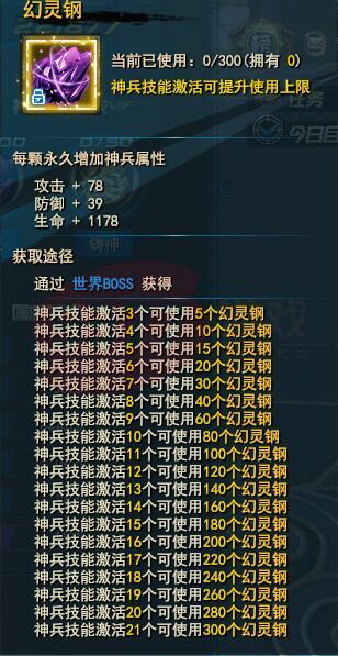 剑灵洪门崛起神兵3