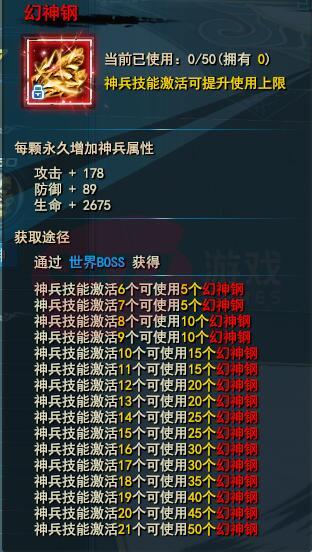 剑灵洪门崛起神兵4
