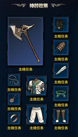 剑灵洪门崛起神装收集