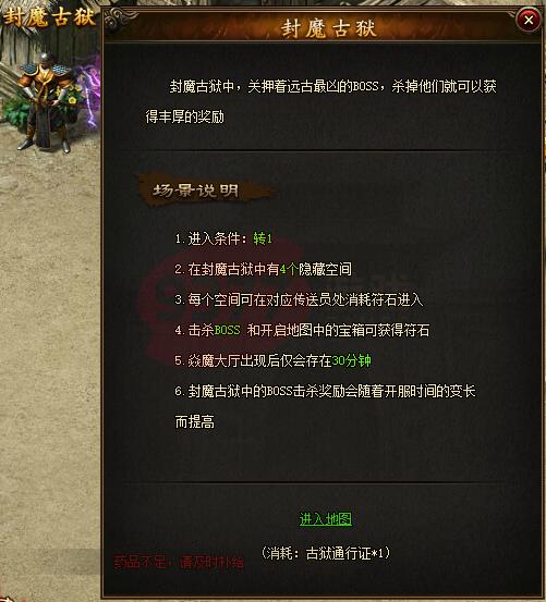 小志传奇封魔古域