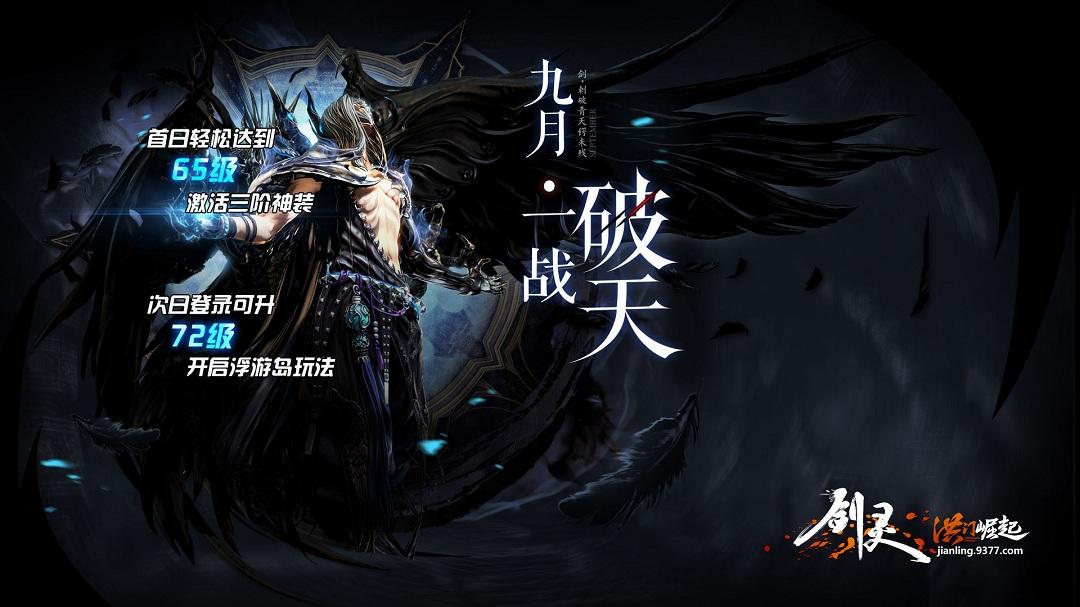 9377剑灵洪门崛起游戏截图