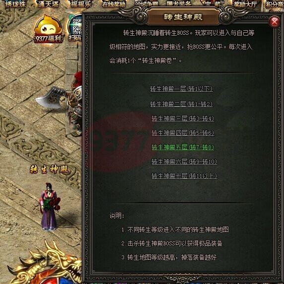 屠龙战记转生神殿玩法介绍