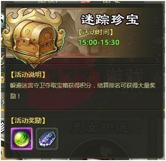 剑道仙语迷踪珍宝