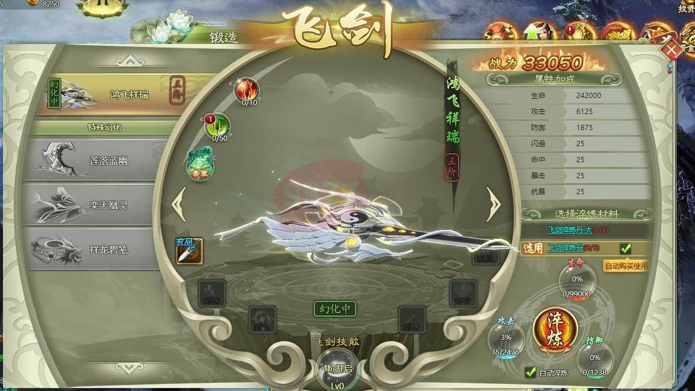 剑道仙语飞剑系统