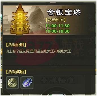 剑道仙语金银宝塔