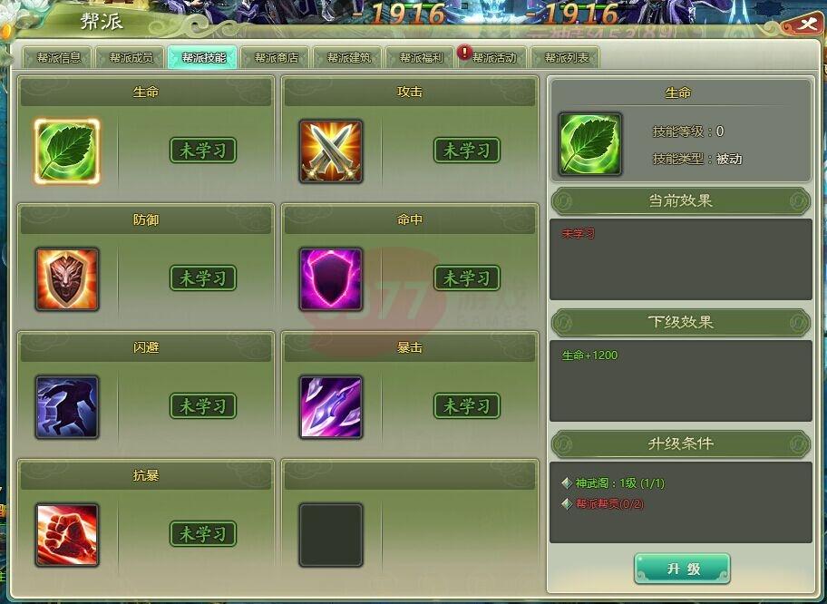 剑道仙语帮派系统3