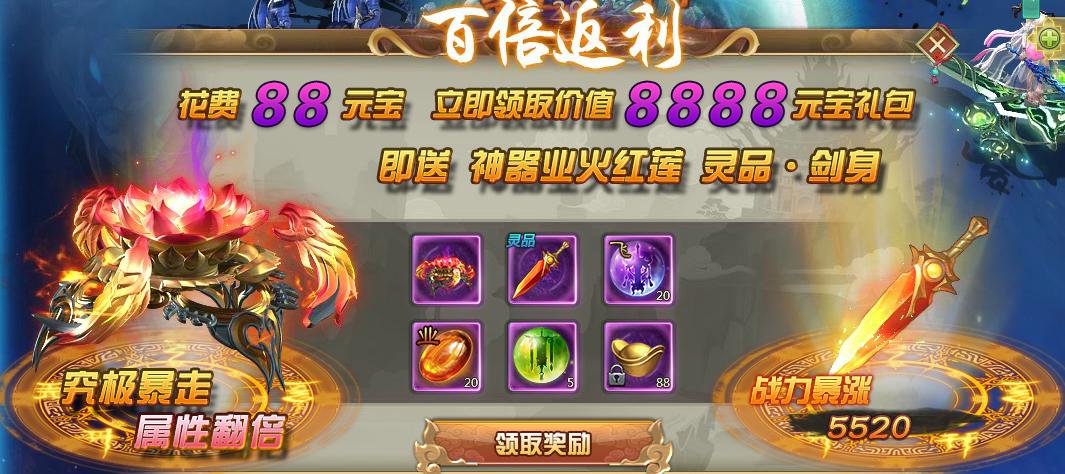 剑道仙语前期战力快速提升攻略