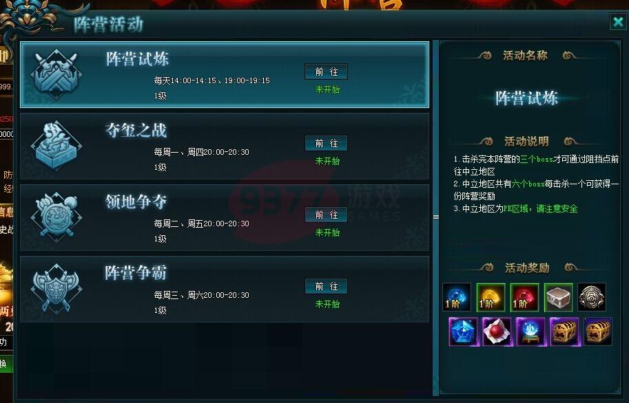 鹿鼎记阵营系统5