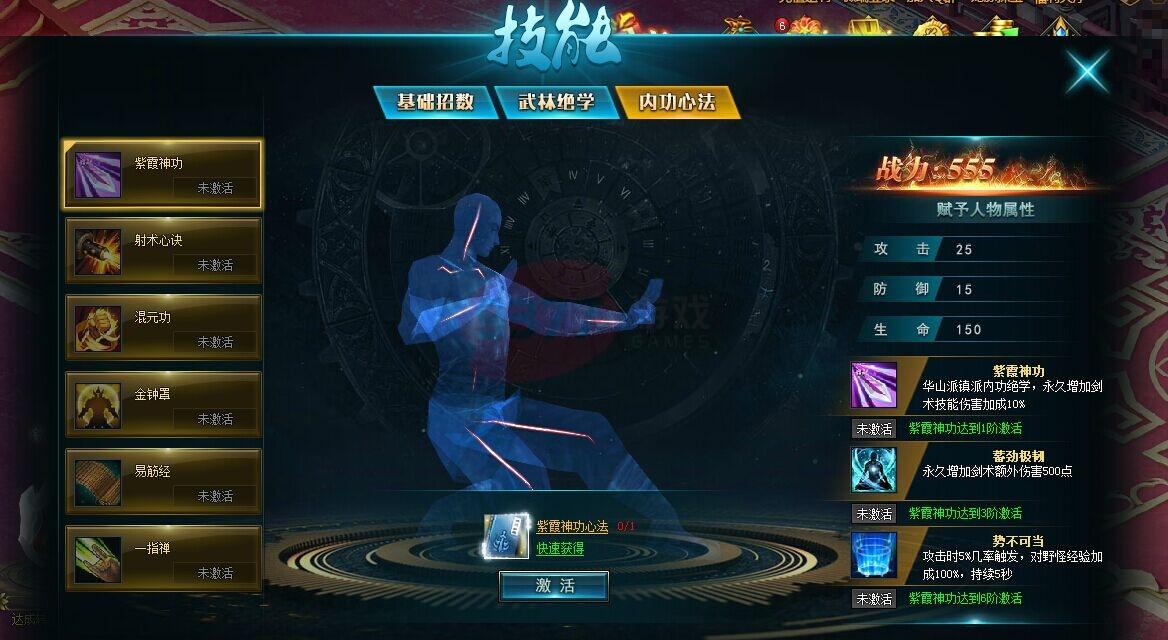 鹿鼎记技能系统3