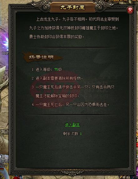屠龙战记九子封魔副本玩法说明