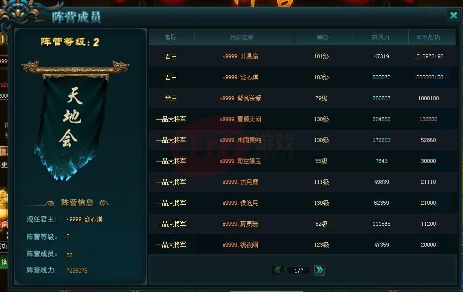 鹿鼎记阵营系统3
