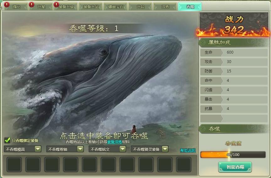 仙语巨鲲-吞噬系统