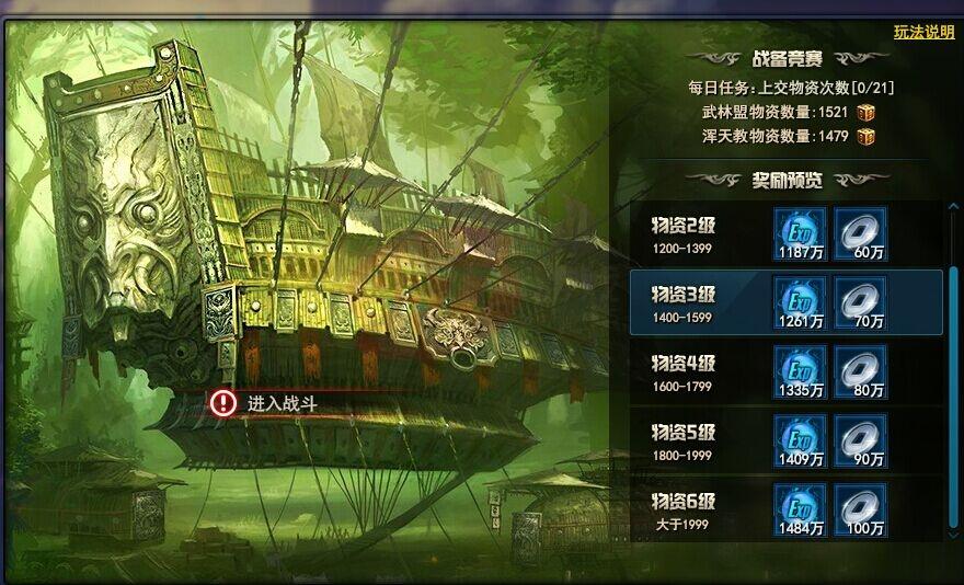 剑灵洪门崛起战备竞赛玩法介绍